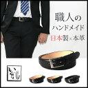 [日本製 黒 ベルト] ベルト メンズ 本革ベルト 職人の手作り 牛革...