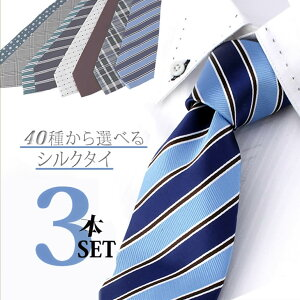 [選べる40柄] シルクネクタイ3本セット メンズ ネクタイ ビジネス ネクタイ セット 男性 紳士用 [スーツ セット ワイシャツ シャツ ブランド ビジネス 結婚式 小物 カジュアル パーティー 白 ブルー ピンク シルバー グリーン イエロー ネイビー][ 送料無料][M便 1/1]