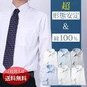ワイシャツ白形態安定綿100%ワイシャツメンズシャツYシャツ長袖シャツメンズ紳士用[イージーケア/ノーアイロン/ビジネス/リクルートシャツ/フォーマル/ワイドカラー/ボタンダウン/コットン/白/ホワイト/青/ブルー/チェック/ストライプ/ドビー織/サイズ]