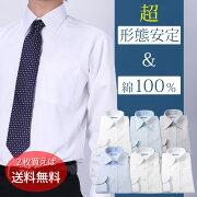 ワイシャツ カッターシャツ イージーケア アイロン ビジネス リクルート フォーマル レギュラー ホワイト チェック ストライプ
