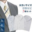 ワイシャツ [大きいサイズ 3枚セット]形態安定加工 長袖ワイシャツ メンズシャツ 形態安定加工 長袖 ワイシャツ メンズ ワイシャツ ビッグサイズ 形態安定 長袖 ノーアイロン 形状記憶 Yシャツ カッターシャツ[3L 4L 5L]ドレスシャツ 男性 メンズシャツ[あす楽 送料無料]