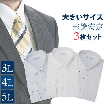 ワイシャツ [大きいサイズ 3枚セット] 形態安定加工 長袖ワイシャツ メンズシャツ 形態安定加工 長袖 ワイシャツ メンズ ワイシャツ ビッグサイズ 形態安定 長袖 ノーアイロン 形状記憶 Yシャツ カッターシャツ[3L 4L 5L]ドレスシャツ 男性 メンズシャツ あす楽