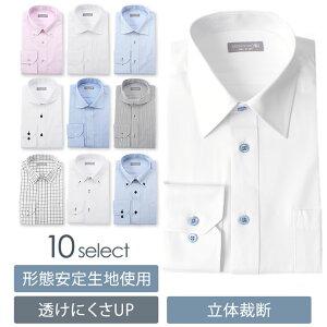 [クーポン最大1500円引き] ワイシャツ 10柄から選べる 最高の好印象 [豊富な8サイズ展開] ドレスシャツ スリム ノーマル メンズ 紳士 ビジネス 透けにくい 通気性 形態安定生地 ボタンダウン ワイドカラー カッタウェイ ホワイト 白 ブルー 青 ピンク あす楽 送料無料