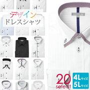 ワイシャツ デザインドレスシャツ ビジネス おしゃれ シーズン キングサイズ