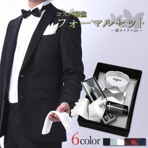 8deafb81bb5b8  ウイングカラー × 蝶ネクタイ  コスパ最強7点セット ウィングカラーシャツ ワイシャツ
