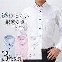 [メンズ 長袖 ワイシャツ 3枚セット] ワイシャツセット シャツ ビジネス スリム ノーマル 長袖シャツ 仕事 営業 SHDZ15-3SET-[ドレスシャツ 綿混素材 形態安定生地 透けにくい トップヒューズ加工 ボタンダウン ワイドカラー カッタウェイ ホワイト 白 ブルー 青 ピンク]