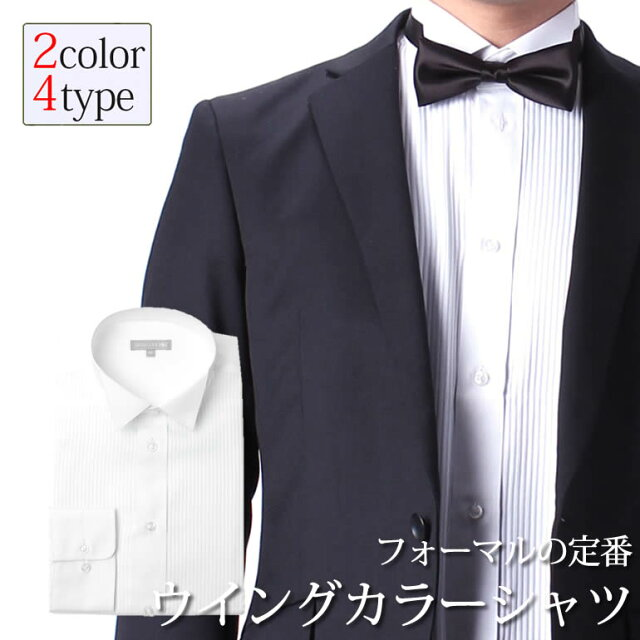 95139487fc053 ウイングカラーシャツ  選べる 黒 と 白  モーニング ドレスシャツ カフス ピンタック 長袖 ワイシャツ
