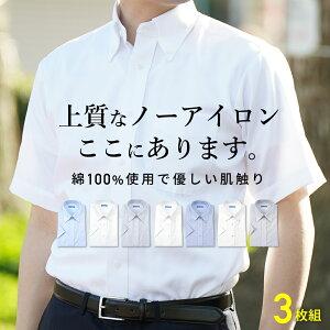 3枚セット ワイシャツ 半袖 標準体 形態安定 ノーアイロン メンズ アイロン不要 [半袖] 綿100% 超形態安定 半袖 ノーアイロン クールビズ メンズ 形態安定 形状記憶 春夏 仕事 ビジネス ボタンダウン 白 ホワイト ブルー 青 無地 ストライプ カッターシャツ