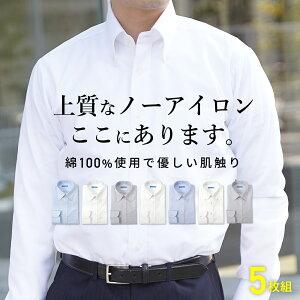 5枚セット ワイシャツ 長袖 形態安定 ノーアイロン メンズ 販売枚数10万枚越えの超形態安定 綿100% Yシャツ 形状記憶 形状安定 ノンアイロン カッターシャツ ビジネス 結婚式 仕事 ホワイト 白 ブルー 無地 就活 おしゃれ 春夏