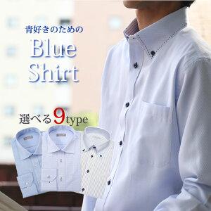 青 ワイシャツ ブルー [青好きの為のお洒落ワイシャツ] ドレスシャツ 長袖 形態安定生地(トップ芯加工) メンズ Yシ...