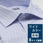 ワイシャツ 長袖 メンズ ストライプ 柄[ワイシャツ 長袖 形態安定生地 ワイドカラー ストライプ ブルー メンズ Yシャツ カッターシャツ スーツ 社会人 ドレスシャツ トップヒューズ加工 ビジネス]