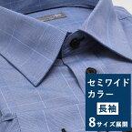ワイシャツ 長袖 メンズ グレンチェック 柄[ワイシャツ 長袖 形態安定生地 グレンチェック セミワイドカラー ブルー メンズ Yシャツ カッターシャツ スーツ 社会人 ドレスシャツ トップヒューズ加工 ビジネス]