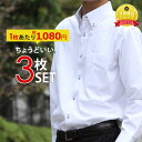 スーパーセール [ワイシャツ 特価]ワイシャツ 3枚セット ...