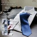 ネクタイ ワイシャツ セット [絶対に失敗しないコーディネー