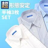 [洗って干すだけ] 3枚セット アイロン不要 [半袖] 綿100% ワイシャツ 超 形態安定 セット Yシャツ 半袖 ノーアイロン クールビズ メンズ 形態安定 形状記憶 春夏 仕事 ビジネス ボタンダウン 白 ホワイト ブルー 青 無地 カッターシャツ Yシャツ 父の日 プレゼント
