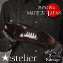 [特別価格 SALE] 革靴 ビジネス メンズ 日本製 【エ...