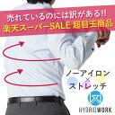 【スーパーSALE半額】 ワイシャツ 長袖 形態安定 [最強...