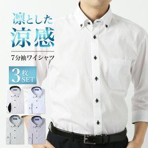 クールビズ ワイシャツ 七分袖 3枚セット 形態安定 ボタンダウン ワイシャツセット 白 ブルー グレー シャツ パープル ストライプ メンズ 紳士 夏 涼しい ビジカジ 社会人 サラリーマン 仕事 通勤 快適 爽やか あす楽 送料無料