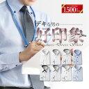 ワイシャツ 長袖 形態安定 メンズ [クーポン最大1500円