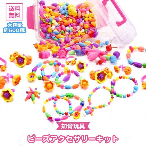 知育玩具ビーズアクセサリーキットおもちゃ女の子収納ケース作り方説明書付き誕生日プレゼント