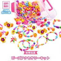 TREXIO(トレクシオ)ビーズは累計販売数7,500個を突破!知育玩具 ビーズ アクセサリー キット おもちゃ 女の子 収納ケース 作り方説明書付き 誕生日プレゼント