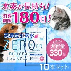 楽天ランキング1位連発☆賞味期限180日間/犬猫にやさしいミネラル0の高濃度水素水/開封3日後で...