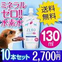 猫 水素水 犬 水素水 ペット用水素水 ゼロミネラルmini 130ml×10本 水素水 猫 …