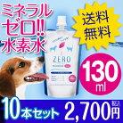 水素水,猫水素水,犬水素水,動物用水素水,ペット用水素水