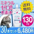 水素水,水素水ペット,ペット水素水,ペット用水素水,猫水素水,犬水素水