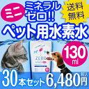 ペット用水素水 ZEROミネラルmini 130ml 30本 ミネラルゼロ ペット 水素水 猫 水素...