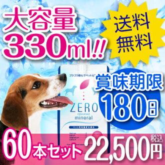這種礦物為氫水零礦產價值 330 毫升 × 60 寵物零寵物氫水氫水狗氫水寵物飲用水寵物水鋁袋氫節約用水的狗貓貓