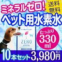 ペット用水素水 ZEROミネラル お徳用330ml 10本 ...