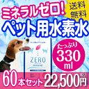 ペット用水素水 ZEROミネラル お徳用330ml 60本 ...