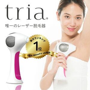 トリア・パーソナルレーザー脱毛器4X