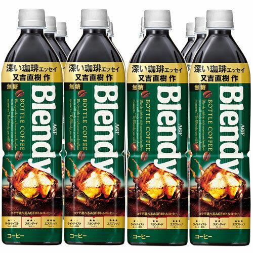 コーヒー, コーヒー飲料  (Blendy) 900ml 12