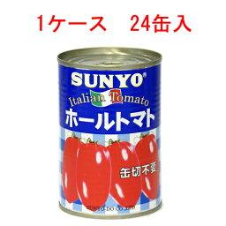 (ケース)サンヨー堂 ホールトマト EO4号缶 400g 24缶セット 【SUNYO Italian Tomato パスタ スパゲティー】