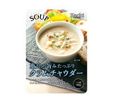 【佐川送料無料(一部地域を除く)】ハチ食品 スープセレクト クラムチャウダー 180g×10個セット 1660円【 Hachi select soup 1袋あたりのカロリー 149 kcal 】