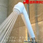 シャワー カートリッジ
