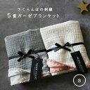 5重ガーゼブランケットさくらんぼの刺繍 Sサイズ...
