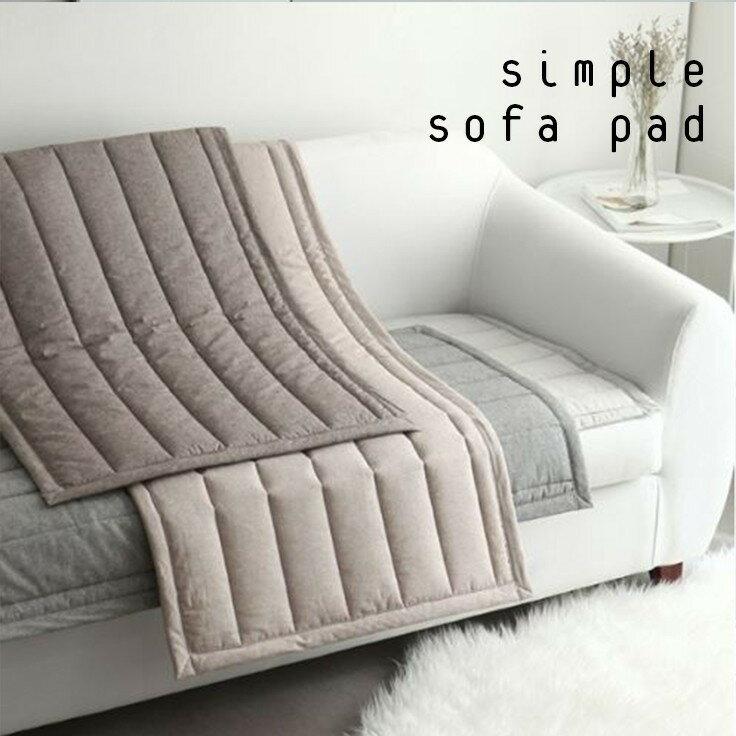 simple sofa pad 全4色 TRICK HOLIC トリックホリック