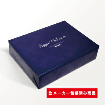 ROYCE'ロイズコレクション【ブルー】北海道お土産お菓子チョコレートギフトおもたせ贈り物お返し内祝いお祝いご挨拶プレゼント詰め合わせ