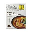 ふらのや骨付きチキンのスープカレー【1人前】北海道 / お土