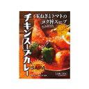 SAMAチキンスープカレー【320g入】北海道 / お土産