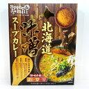 スパイス&ミル北海道 味噌スープカレー【1人前】北海道 /