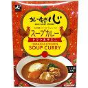 カレー食堂 心スープカレー トマト&チキン【1人前】北海道