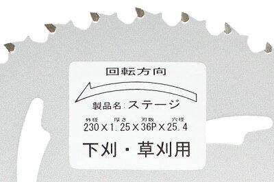 【刈払機用草刈チップソー】ステージ230×361枚