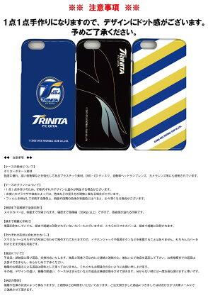 大分トリニータスマートフォンケース【受注生産品】