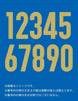 大分トリニータ2017レプリカユニフォーム用(ホーム)番号1桁