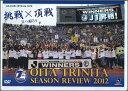 お断り:商品の納期は2月上旬から中旬予定となります。大分トリニータ(仮称)2012シーズンレビ...