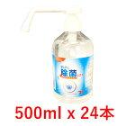 【超特価】1ケース24本入除菌スターアルコール除菌ミスト500mlx24本アルコール75%